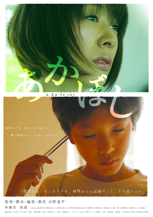 akaboshi_omote105-1