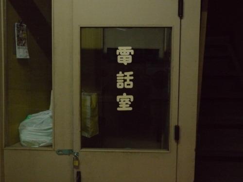 南相馬の朝日座のロビーにある電話室。