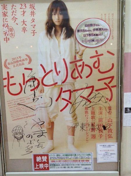 もらとりあむタマ子、前田敦子の直筆サイン。