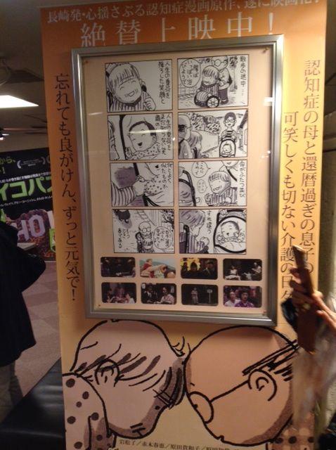 ペコロスの母に会いにいくの漫画。新宿武蔵野館にて。