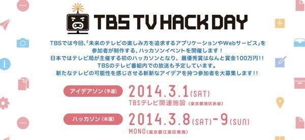 TBS HACK DAY